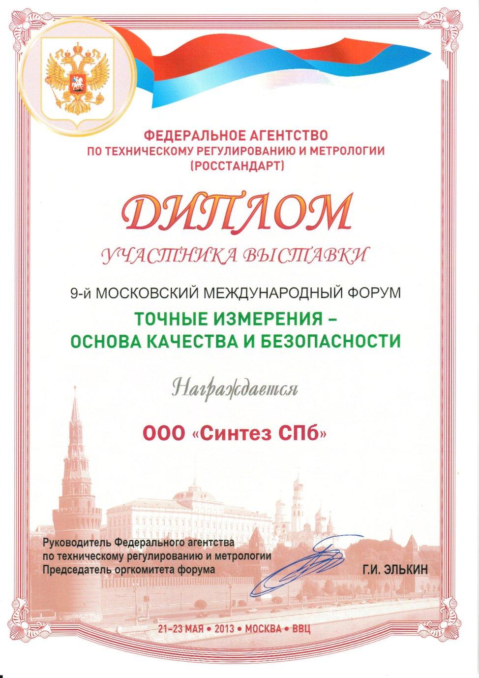 Дипломы и награды Дипломы и награды 9 й Московский международный форум Точные измерения основа качества и