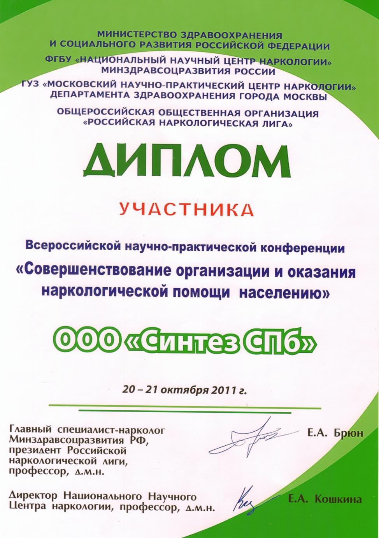 Дипломы и награды Дипломы и награды Диплом участника Всероссийской научно практической конференции