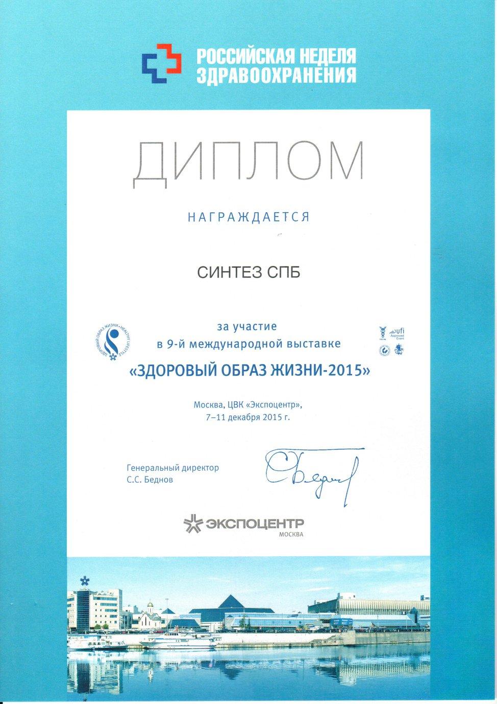 Дипломы и награды Дипломы и награды Диплом за участие в 9 й международной выставке Здоровый образ жизни